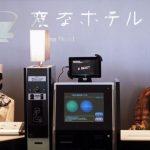 robo-hotel-862x495-590x339.jpg